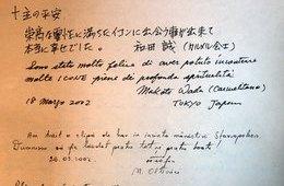 Japanese Carmelite, Metropolitan Teofan, Neagu Djuvara