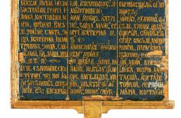 Memorial tablet from Berzunţul