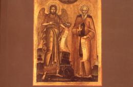 Colectia Stavropoleos (2006)